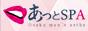あっとSPA〜アットスパ
